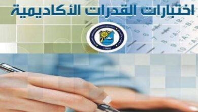 اختبار القدرات جامعة الكويت