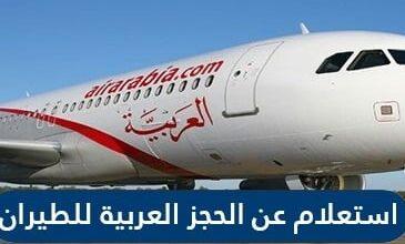 العربية للطيران الامارات