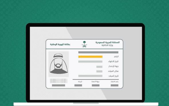 وزارة العدل استعلام برقم الهوية السعودية