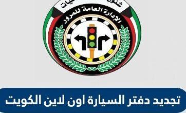 تجديد دفتر السيارة الكويت اون لاين