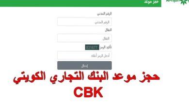 موعد البنك التجاري الكويت