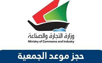 حجز موعد وزارة التجارة