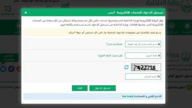 منصة ابشر الجوازات السعودية