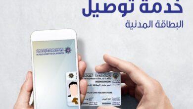 توصيل البطاقة المدنية الى المنازل في الكويت