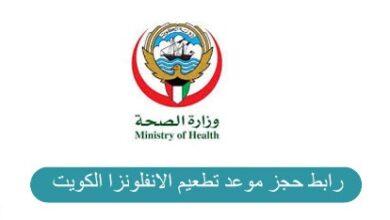 حجز موعد تطعيم الانفلونزا