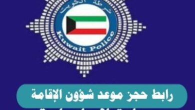 شؤون الاقامة الكويت