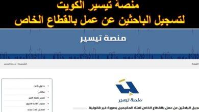 منصة تيسير الكويت