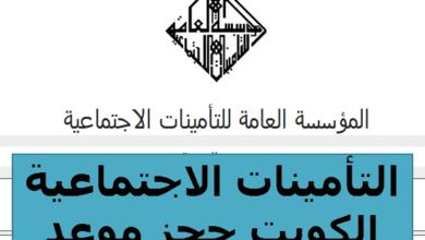 حجز موعد التأمينات الاجتماعية الكويت