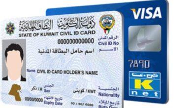 تجديد البطاقة المدنية الكويت