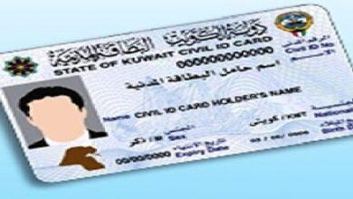 اقامة العمالة المنزلية الكويت