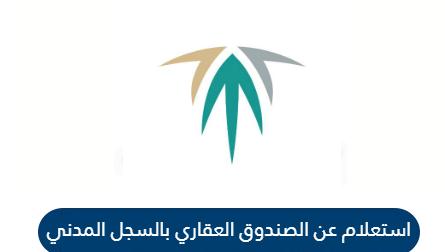 صندوق التنمية العقاري السعودي | استعلام برقم السجل المدني