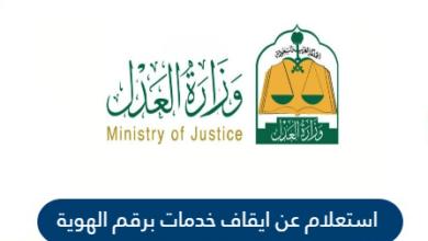 الاستعلام عن ايقاف خدمات برقم الهوية وزارة العدل السعودية