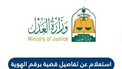 الاستعلام عن تفاصيل قضية برقم الهوية السعودية