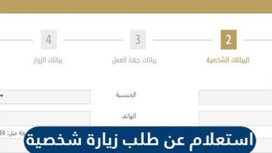 الاستعلام عن طلب زيارة شخصية وزارة الخارجية السعودية