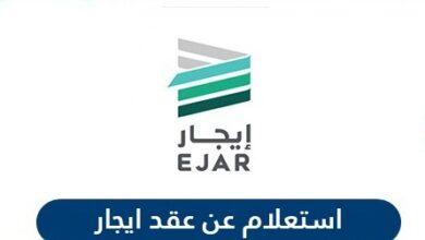 الاستعلام عن عقد ايجار برقم الهوية السعودية | تسجيل مستخدم جديد منصة ايجار