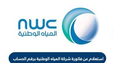 استعلام عن فاتورة شركة المياة الوطنية السعودية برقم الحساب