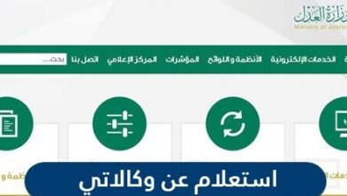 الاستعلام عن وكالاتي وزارة العدل السعودية