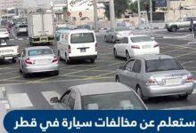 استعلم عن مخالفات سيارة في قطر