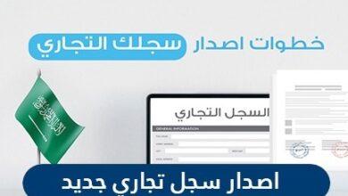 اصدار سجل تجاري جديد في السعودية 2021