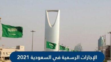الاجازات الرسمية في السعودية 2021 ولائحة الاجازات السعودية