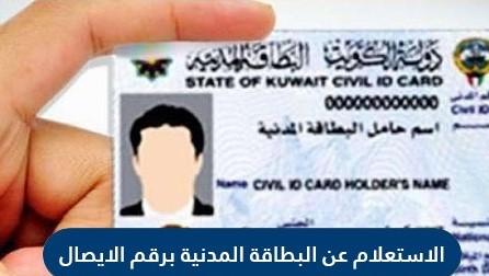 الاستعلام عن البطاقة المدنية برقم الايصال في الكويت