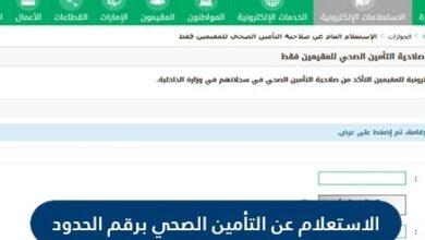 الاستعلام عن التأمين الصحي برقم الاقامة السعودية