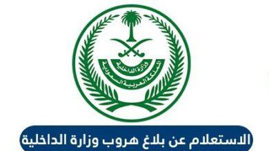 الاستعلام عن بلاغ هروب برقم الاقامة السعودية
