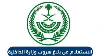الاستعلام عن بلاغ هروب في السعودية