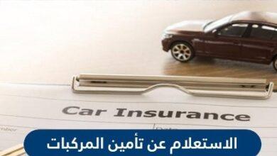 الاستعلام عن وثيقة تأمين المركبات | الاستعلام عن تأمين المركبات عبر أبشر