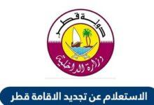 الاستعلام عن تجديد الاقامة في قطر وزارة الداخلية