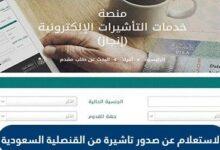الاستعلام عن صدور تأشيرة من القنصلية السعودية 2021