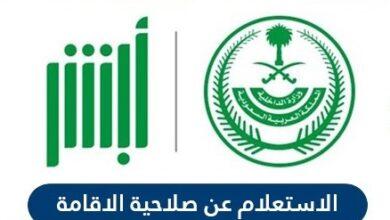 الاستعلام عن صلاحية الاقامة السعودية 1442