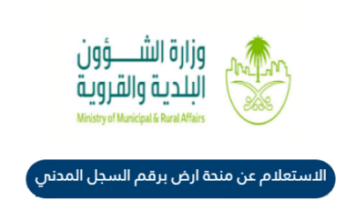 الاستعلام عن منحة ارض برقم السجل المدني أو برقم الهوية السعودية