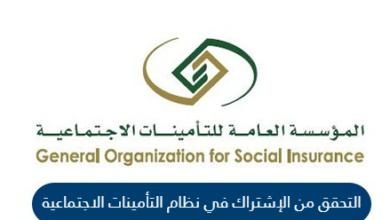 الاستعلام عن اشتراك التامينات الاجتماعية في السعودية