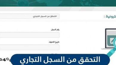 التحقق من السجل التجاري السعودي برقم السجل ورقم الهوية 1442
