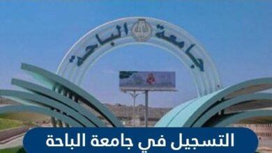 التسجيل في جامعة الباحة السعودية السعودية