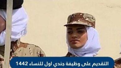 التقديم على وظيفة جندي اول للنساء السعوديات 1442 وشروط التقديم
