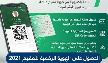 الحصول على الهوية الرقمية السعودية
