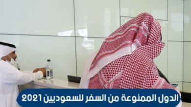 الدول الممنوعة من السفر للسعوديين 2021