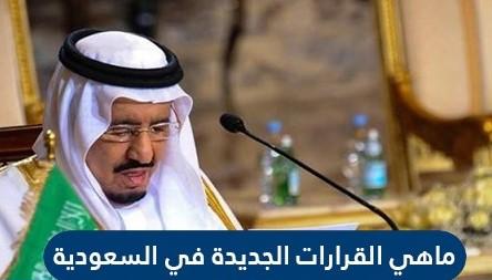 القرارات الجديدة في السعودية 2021