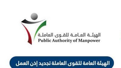 اصدار تصاريح العمل الهيئة العامة للقوى العاملة في الكويت