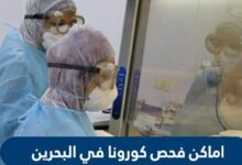 اماكن فحص كورونا في البحرين