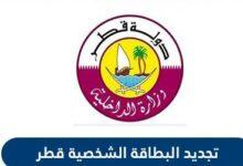 تجديد البطاقة الشخصية قطر | رابط خدمة تجديد البطاقة الشخصية المباشر