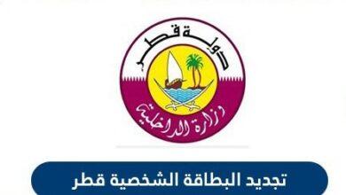 تجديد البطاقة الشخصية قطر   رابط خدمة تجديد البطاقة الشخصية المباشر