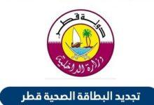تجديد البطاقة الصحية قطر عبر موقع حكومي Hukoomi Qatar