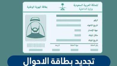 تجديد بطاقة الاحوال المدنية في السعودية