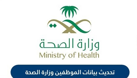 تحديث بيانات الموظفين وزارة الصحة السعودية 1442