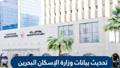 تحديث بيانات وزارة الإسكان البحرين بالخطوات