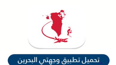 تحميل تطبيق وجهتي البحرين wejhaty لتسهيل اجرائات السفر