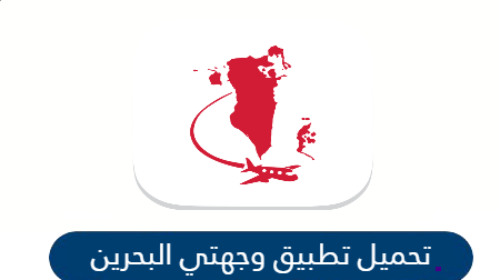 تطبيق وجهتي البحرين wejhaty لتسجيل بيانات السفر